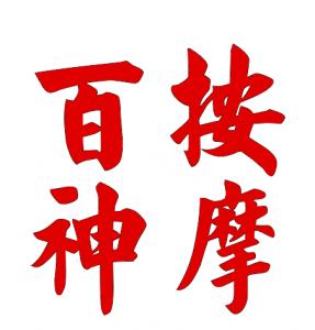 Bai Shen AnMo 2