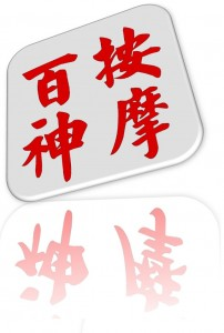 Bai Shen AnMo 3