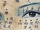 Stage de Massage Taoïste de la Tête