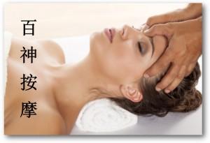 Massage Taoiste de la Tete.